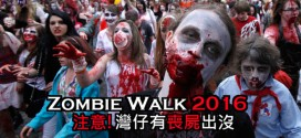 Zombie Walk 2016 注意!灣仔有喪屍出沒