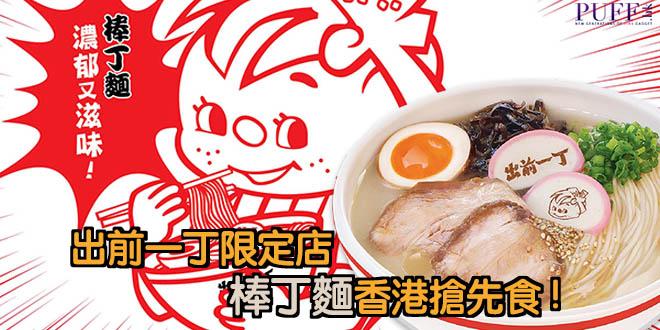出前一丁限定店 棒丁麵香港搶先食!
