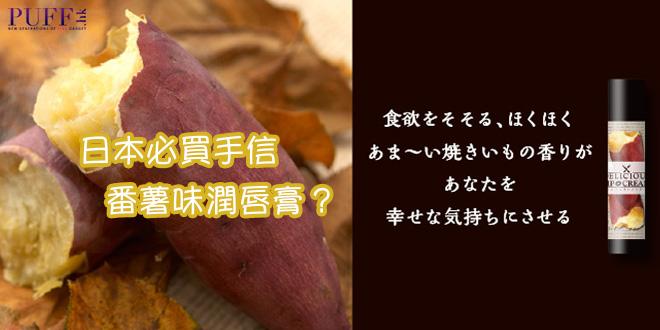 日本必買手信 番薯味潤唇膏?