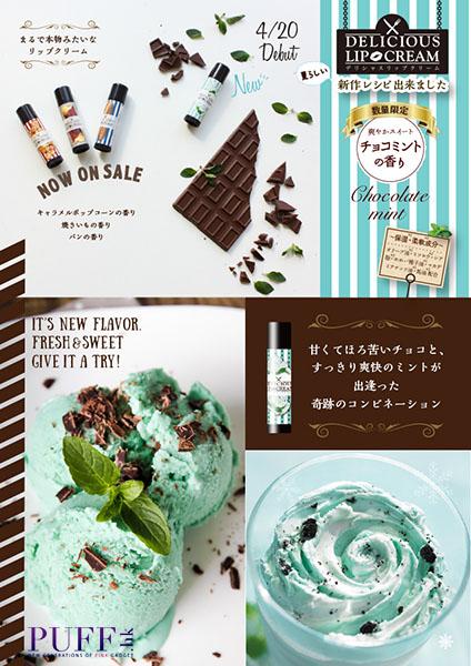 チョコミント企画書0325