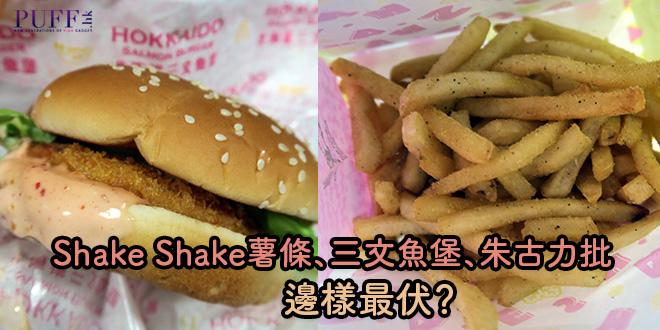Shake Shake薯條、三文魚堡、朱古力批 邊樣最伏?