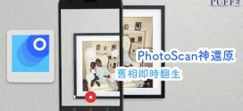 PhotoScan神還原 舊相即時翻生!