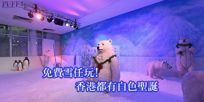 免費雪任玩!香港都有白色聖誕