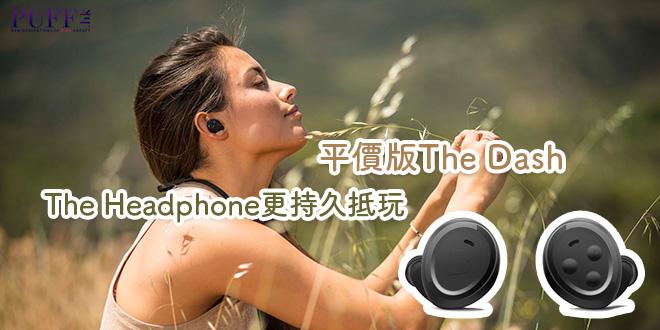 平價版The Dash The Headphone更持久抵玩!