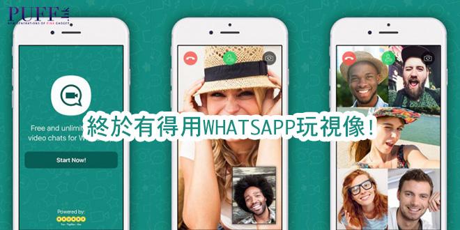 等到頸都長!終於有得用WhatsApp玩視像!