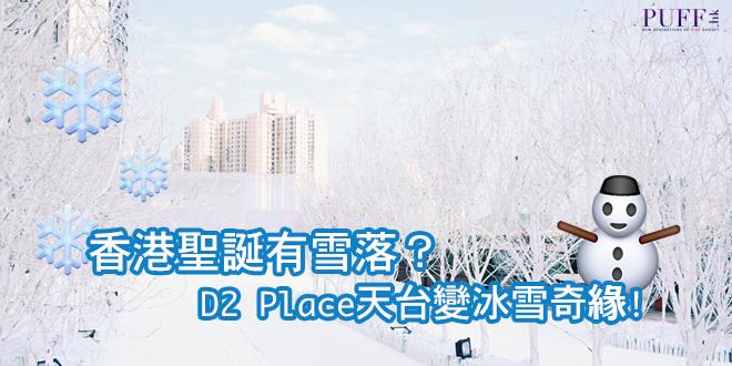 香港有聖誕有雪落?D2 Place天台變冰雪奇緣!