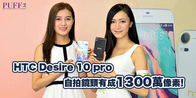 HTC Desire 10 pro 自拍鏡頭有成1300萬像素!