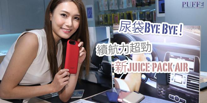 尿袋Bye Bye!新juice pack air續航力超勁
