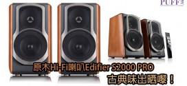 原木Hi-Fi喇叭Edifier S2000 PRO 古典味出晒嚟!