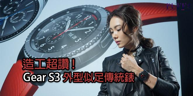 造工超讚!Gear S3外型似足傳統錶
