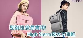 聖誕送袋最實用!High Sierra夠大又夠輕