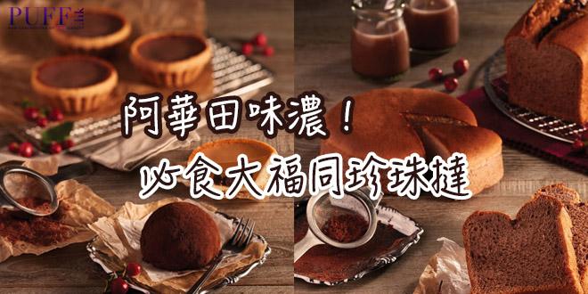 阿華田味濃!必食大福同珍珠撻