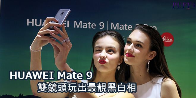 HUAWEI Mate 9系列 雙鏡頭玩出最靚黑白相