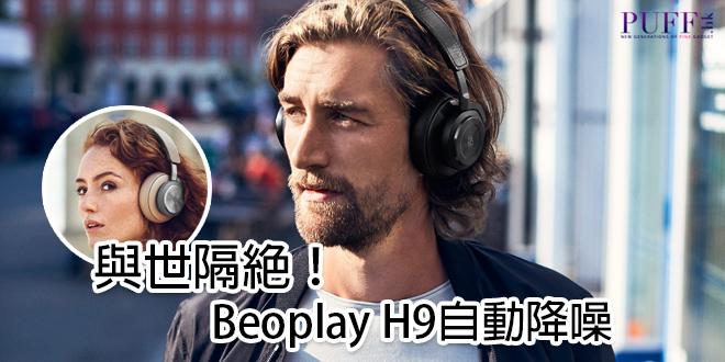 與世隔絕!Beoplay H9自動降噪