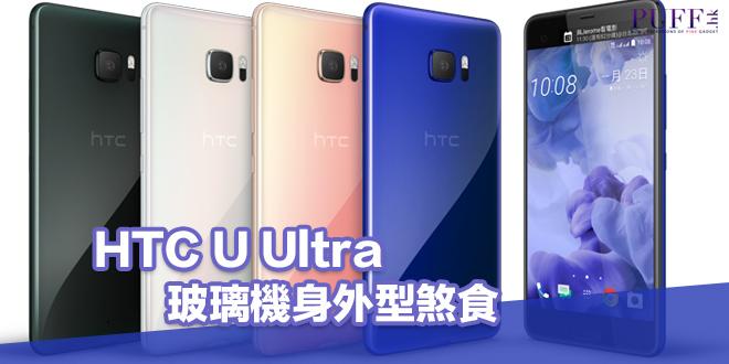 雙屏幕HTC U Ultra 玻璃機身外型煞食
