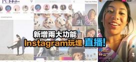 新增兩大功能 Instagram玩埋直播!