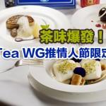 TeaWG00