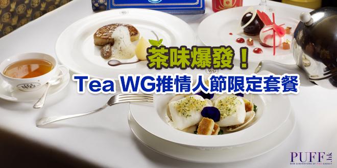 茶味爆發!Tea WG推情人節限定套餐