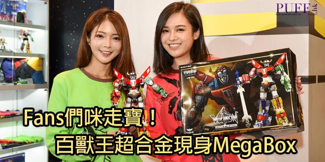 Fans們咪走寶!百獸王超合金現身MegaBox