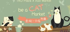 貓全部都係貓!貓星人突襲將軍澳廣場搞市集
