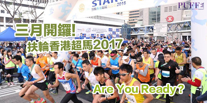 Are You Ready?扶輪香港超馬2017三月開鑼