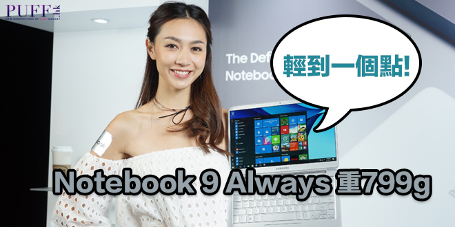 Notebook 9 Always重799g 輕到一個點!
