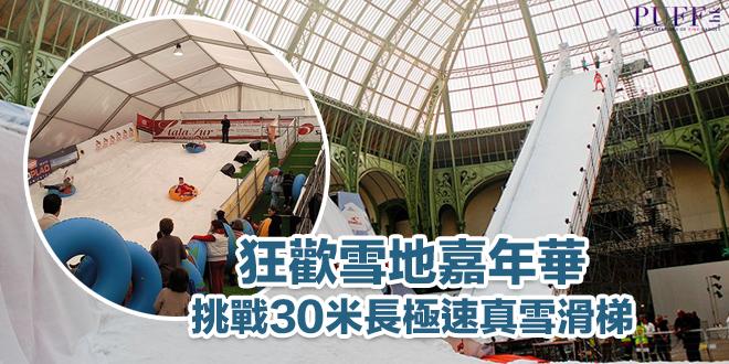 狂歡雪地嘉年華 挑戰30米長極速真雪滑梯