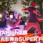 superpool00