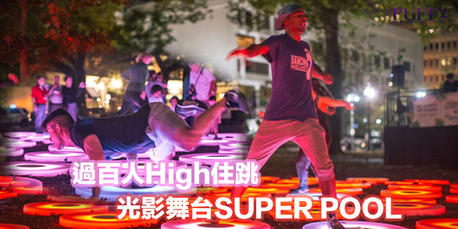 過百人High住跳 光影舞台SUPER POOL