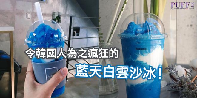 令韓國人為之瘋狂的藍天白雲沙冰!