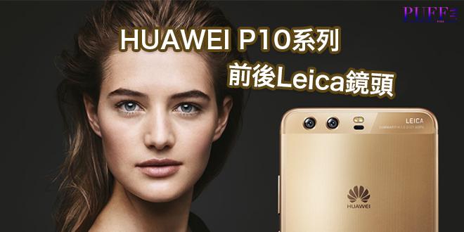 HUAWEI P10系列 主打前後Leica鏡頭