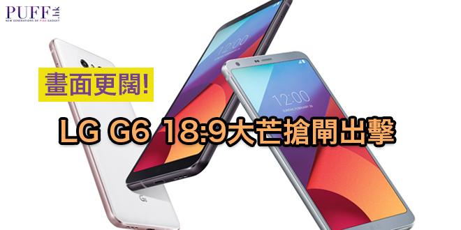 畫面更闊!LG G6 18:9大芒搶閘出擊