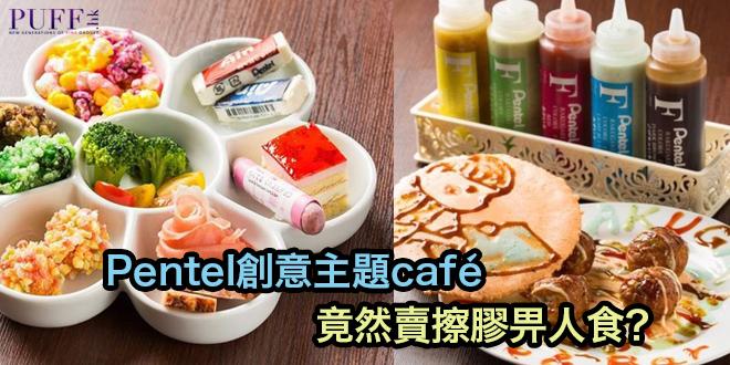 Pentel創意主題café 竟然賣擦膠畀人食?