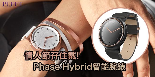 情人節孖住戴!Phase Hybrid智能腕錶