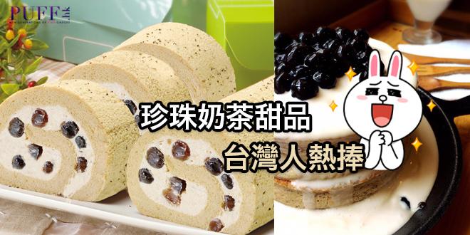 珍珠奶茶甜品 台灣人熱捧