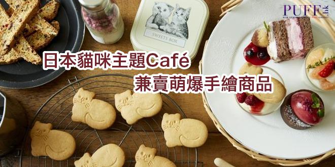 日本貓咪主題Café 兼賣萌爆手繪商品