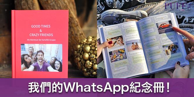 自製屬於我們的WhatsApp紀念冊!
