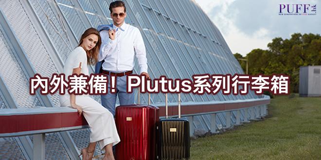 內外兼備!Plutus系列行李箱