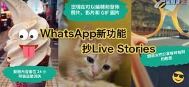 學足Snapchat!WhatsApp新功能抄Live Stories