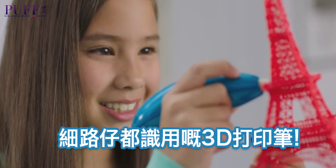 細路仔都識用嘅3D打印筆!