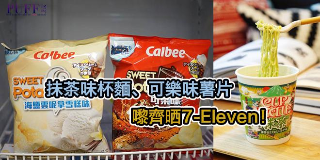 抺茶味杯麵、可樂味薯片 嚟齊晒7-Eleven!