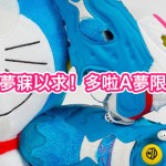 Doraemon00