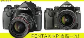 ISO 819200超高感光度 PENTAX KP夜攝一流