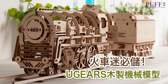 火車迷必儲!UGEARS木製機械模型