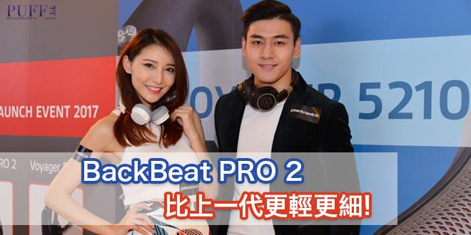 BackBeat PRO 2功能齊全 比上一代更輕更細