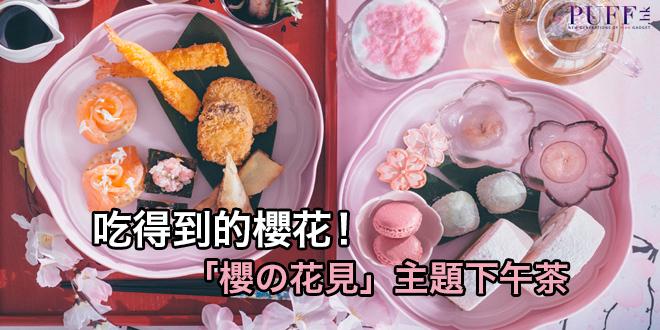 吃得到的櫻花!「櫻の花見」主題下午茶