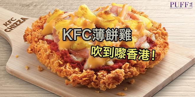 KFC薄餅雞 吹到嚟香港!