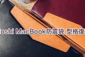 Moshi MacBook防震袋 型格復古