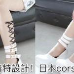 corset00