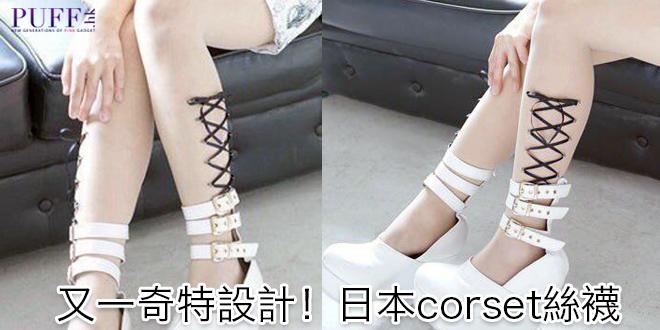 又一奇特設計!日本corset絲襪